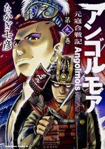 Angolmois 9 Manga