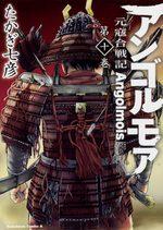 Angolmois 10 Manga
