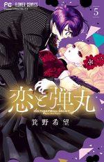 Koi to Dangan - Dangerous Lover 5 Manga