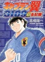 Captain Tsubasa - 3109 Nichi Zenkiroyu 1 Artbook