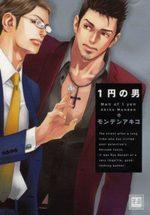 1 en no Otoko 1 Manga