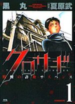 Kurosagi 1 Manga