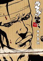 Rakuda ga Warau -Final Cut- 1 Manga