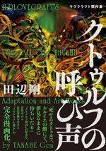 Les chefs d'oeuvre de Lovecraft - L'appel de Cthulhu 1 Manga
