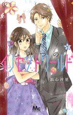 Secret innocent world 2 Manga
