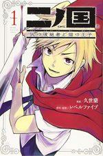 Ni no Kuni - L'héritier de la lumière et le prince chat 1 Manga