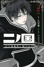 Ni no Kuni - L'héritier de la lumière et le prince chat 2 Manga