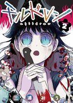 Children 2 Manga