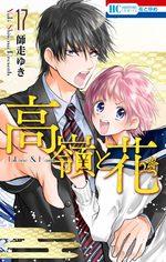 Takane & Hana 17 Manga