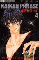 Kaikan Phrase 4 Manga