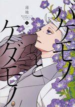 Le Monstre et la Bête 3 Manga