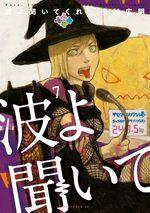 Born to be on air 7 Manga