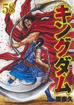 Kingdom 58 Manga