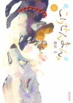 Le Renard et le Petit Tanuki 3 Manga