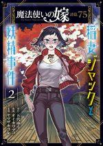 The ancient magus bride - Psaume 75 - Jack l'éclair et l'incident des fées 2 Manga
