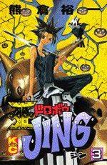 King of Bandit Jing 3
