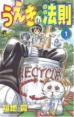 La Loi d'Ueki 1 Manga
