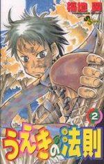 La Loi d'Ueki 2 Manga