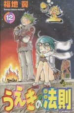 La Loi d'Ueki 12 Manga