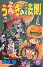 La Loi d'Ueki 15 Manga