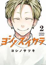 Yoshinozuikara 2 Manga