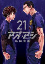 Ao ashi 21