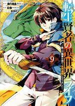 Réincarné dans un autre monde 9 Manga