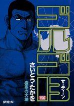 Golgo 13 156 Manga