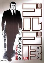 Golgo 13 157 Manga