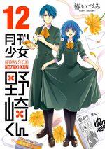 Gekkan Shôjo Nozaki-kun # 12