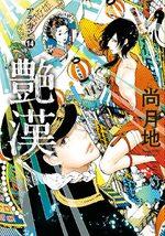 Adekan 14 Manga