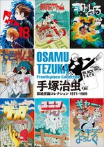 Tezuka Osamu : Frontispiece collection 1950-1970 2 Artbook