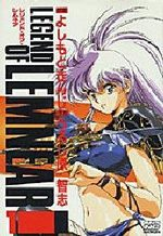 Legend of Lemnear 1 Manga