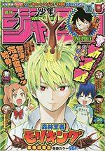 Weekly Shônen Jump # 20