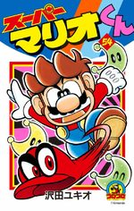 Super Mario 54 Manga