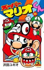 Super Mario 55 Manga