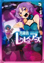 Interspecies Reviewers 5 Manga