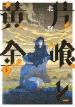 L'Oxalis et l'Or 1 Manga