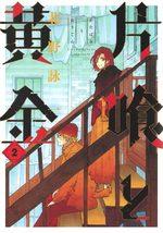 L'Oxalis et l'Or 2 Manga