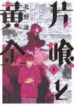 L'Oxalis et l'Or 3 Manga