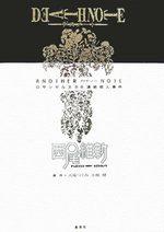 Death Note - Another Note : L'Affaire B.B. Des Meurtres En Série De Los Angeles 1 Roman