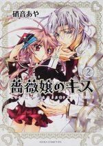 Kiss of Rose Princess 2 Manga