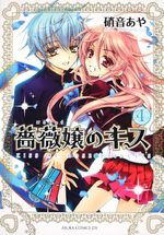 Kiss of Rose Princess 4 Manga