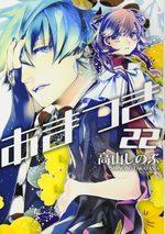 Amatsuki 22 Manga
