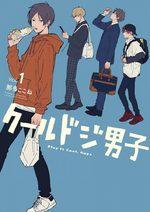 Cool Doji Danshi 1 Manga