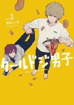 Cool Doji Danshi 2 Manga