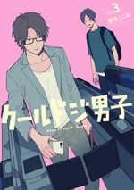 Cool Doji Danshi 3 Manga