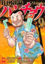Ichinichi gaishutsuroku Hanchô 9