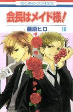 Maid Sama 10 Manga