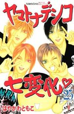 Yamato Nadeshiko 25 Manga